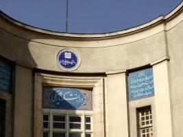 Tehran University of Medical Sciences